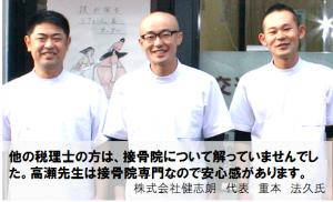 荻窪駅前整骨院他、2院経営 代表取締役 重本 法久 氏