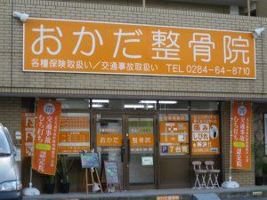 okada_seikotsu